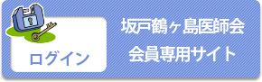 坂戸鶴ヶ島医師会 会員専用サイトログイン