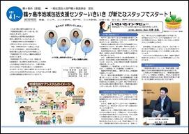 いきいき(8月号)2
