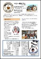 いきいき(8月号)3