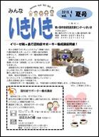 いきいき(8月号)