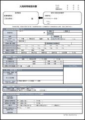 入院時情報提供書_ページ_1
