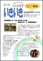 2019秋 いきいいきP1. docx