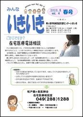 いきいいきA4判_ページ_1