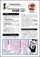 いきいいきA4判_ページ_2